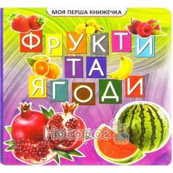 """Моя перша книжечка - Фрукти та ягоди """"Джамбо"""" (укр)"""