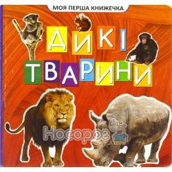 """Моя первая книжечка - Дикие животные """"Джамбо"""" (укр)"""