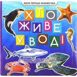 """Моя первая книжечка - Кто живет в воде """"Джамбо"""" (укр)"""