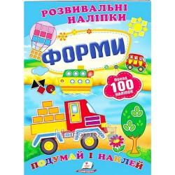 """Развивающие наклейки - Формы """"Пегас"""" (укр)"""