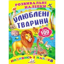 """Розвивальні наліпки - Улюблені тварини """"Пегас"""" (укр)"""