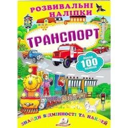 """Развивающие наклейки - Транспорт """"Пегас"""" (укр)"""