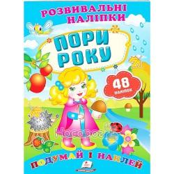 """Розвивальні наліпки - Пори року """"Пегас"""" (укр)"""