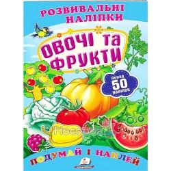 """Розвивальні наліпки - Овочі та фрукти """"Пегас"""" (укр)"""
