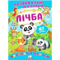 """Розвивальні наліпки - Лічба """"Пегас"""" (укр)"""