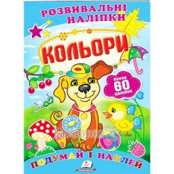 """Розвивальні наліпки - Кольори """"Пегас"""" (укр)"""