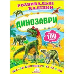 """Развивающие наклейки - Динозавры """"Пегас"""" (укр)"""