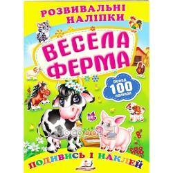 """Развивающие наклейки - Веселая ферма """"Пегас"""" (укр)"""