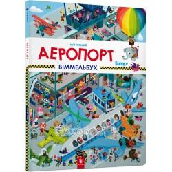"""Мой первый виммельбух - Аэропорт """"АРТБУКС"""" (укр)"""