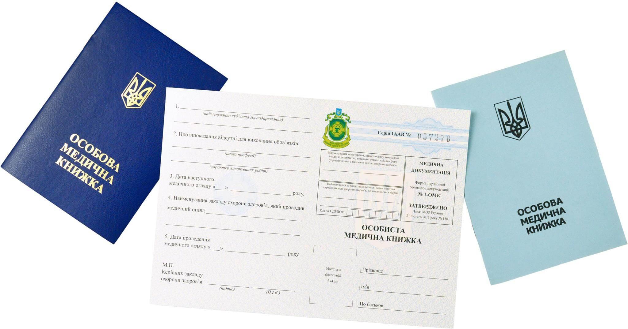 Медицинские книжки бланки купить документы для временной регистрации в москве мфц