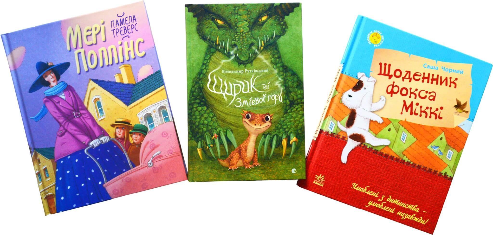 Книги: Детские повести и рассказы