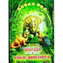 """Читаю сам - Приключения в стране динозавров """"Белкар"""" (укр)"""
