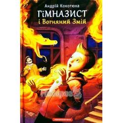 """Гимназист и Огненный Змей """"А-ба-ба ..."""" (укр)"""