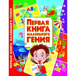 """Первая книга маленького гения """"БАО"""" (рус)"""