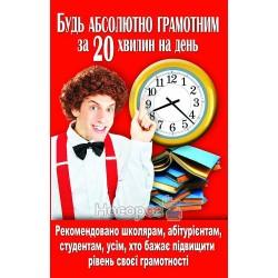 "Будь абсолютно грамотним за 20 хвилин на день. ""Кристал Букс"" (укр)"