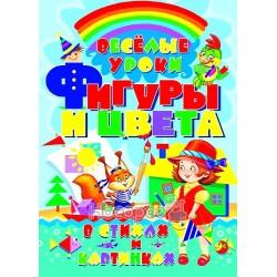 """Фигуры и цвета в стихах и картинках """"Кристал Букс"""" (рус)"""
