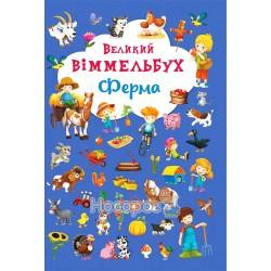 """Книга-картонка - Большой виммельбух. Ферма """"Кристалл Букс"""" (укр)"""