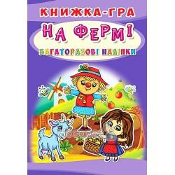 """Книжка-гра - Багаторазові наліпки На фермі """"Кристал Букс"""" (укр)"""