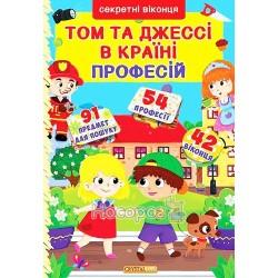 """Книга с секретными окошками - Том и Джесси в стране профессий """"БАО"""" (укр)"""