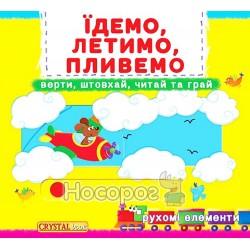 """Книга с механизмом - Едем, летим, плывем. Крути, толкай, читай и играй """"БАО"""" (укр)"""