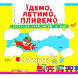 """Книга з механізмом - Їдемо, летимо, пливемо. Верти, штовхай, читай та грай """"БАО"""" (укр)"""
