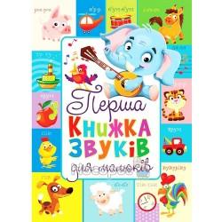 """Первая книга звуков для малышей """"БАО"""" (укр)"""
