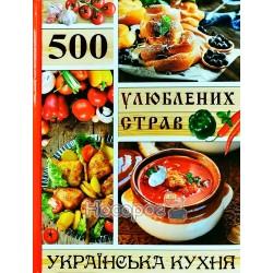 """500 любимых блюд. Украинская кухня """"Глория"""" (укр)"""
