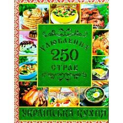 """250 улюблених страв. Українська кухня """"Глорія"""" (укр)"""