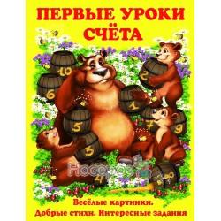 """Первые уроки счета """"Кристал Бук"""" (рус)"""