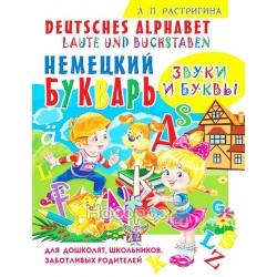 """Немецкий букварь: Звуки и буквы. Deutsches Alphabet: Laute und Buchstaben """"Кристал Бук"""" (рус\немецкий)"""