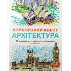 """Цветной квест - Архитектура """"Жорж"""" (укр)"""