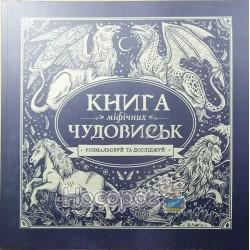 """Книга для досуга - Книга мифических чудовись """"Жорж"""" (укр)"""