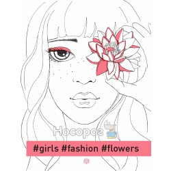 "Книга для досуга - girls.fashion.flowers ""Жорж"" (укр)"