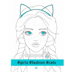 """Книга для дозвілля - girls.fashion.cats """"Жорж"""" (укр)"""