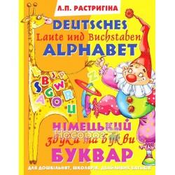 """Немецкий букварь: Звуки и буквы. Deutsches Alphabet: Laute und Buchstaben """"БАО"""" (нем \ укр)"""