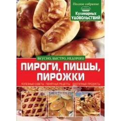 """Пироги, пиццы, пирожки """"Кристал Бук"""" (рус)"""