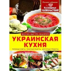 "Украинская кухня ""Кристал Бук"" (рус)"