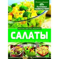 """Салаты """"Кристал Бук"""" (рус)"""