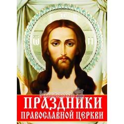 """Праздники православной церкви """"Кристал Бук"""" (рус)"""