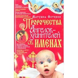 """Пророчества Ангелов-хранителей об именах """"БАО"""" (укр)"""