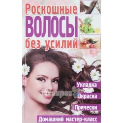 """Роскошные волосы без усилий """"БАО"""" (рус)"""