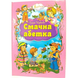 """Азбука вкусная """"Септима"""" (укр)"""