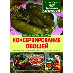 """Консервирование овощей """"БАО"""" (рус)"""