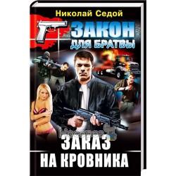 """Заказ на кровника """"Кристал Букс"""" (рус)"""