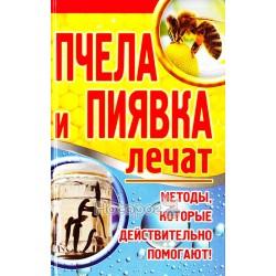 """Пчела и пиявка лечат. Методы, которые действительно помогают! """"Кристал Букс"""" (рус)"""