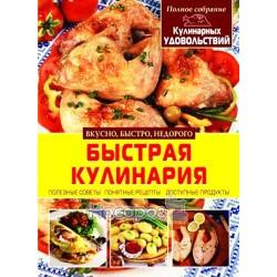 "Быстрая кулинария ""Кристал Букс"" (рус)"