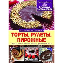 """Торты, рулеты, пирожные """"Кристал Букс"""" (рус)"""