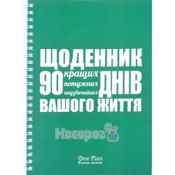 """Дневник One plan """"90 лучших, мощных, чрезвычайных дней вашей жизни"""""""
