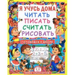 """Я учусь дома читать, писать, считать, рисовать """"Кристал Букс"""" (рус)"""