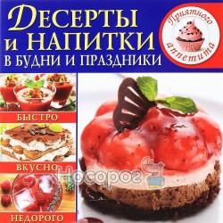 """Десерты и напитки в будни и праздники """"Кристал Букс"""" (рус)"""